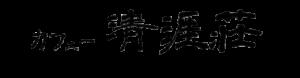 カフェー清涯荘|大湫・瑞浪・天空カフェ